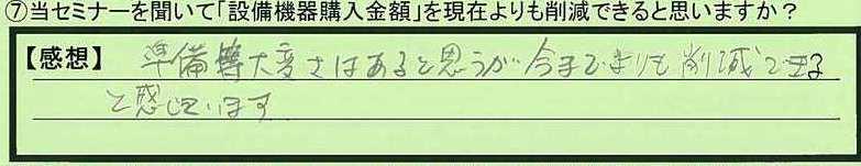 34sakugen-tokumeikibou8.jpg