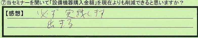 35sakugen-tokumeikibou9.jpg