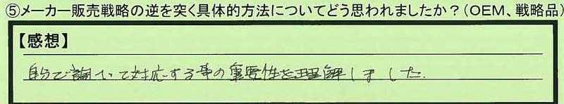 37houhou-aomorikenhirosakishi-suzuki.jpg