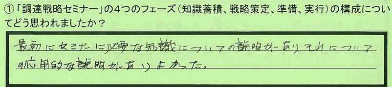37kousei-aomorikenhirosakishi-suzuki.jpg
