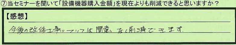 37sakugen-aomorikenhirosakishi-suzuki.jpg