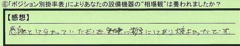 37soubakan-aomorikenhirosakishi-suzuki.jpg