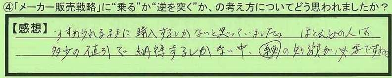 38gyaku-kanagawakenyokohamashi-chiba.jpg