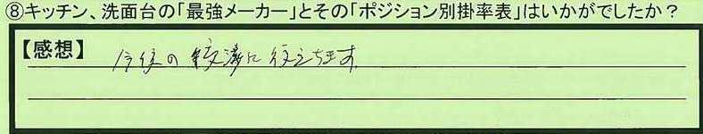 38kakeritu-kanagawakenyokohamashi-chiba.jpg