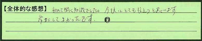 38zentai-kanagawakenyokohamashi-chiba.jpg