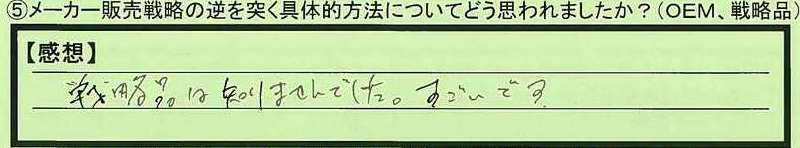 39houhou-tokyotominatoku-sf.jpg