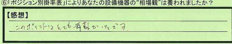 39soubakan-tokyotominatoku-sf.jpg