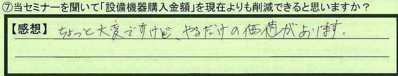 01sakugen-tochigikennasu-tu.jpg