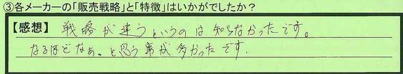 01senryaku-tochigikennasu-tu.jpg
