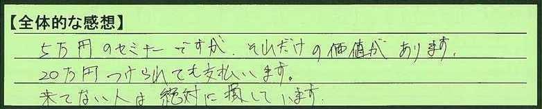 01zentai-tochigikennasu-tu.jpg