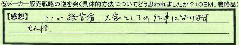 02houhou-sigakenmoriyamasi-kojima.jpg