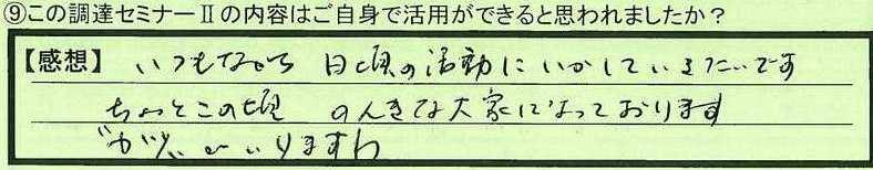 02katuyou-sigakenmoriyamasi-kojima.jpg