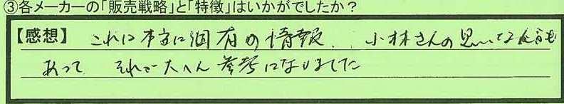 02senryaku-sigakenmoriyamasi-kojima.jpg