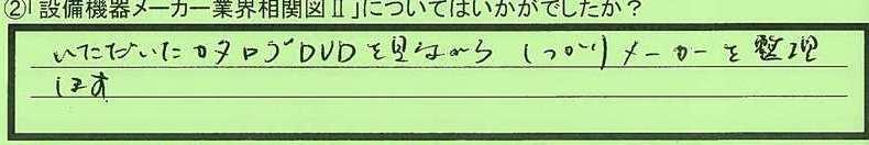 02soukanzu-sigakenmoriyamasi-kojima.jpg