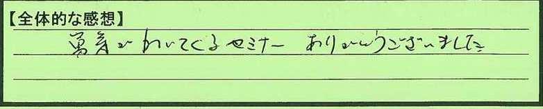 02zentai-sigakenmoriyamasi-kojima.jpg