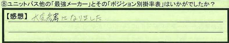 04kakeritu-ishikawakennonoichishi-an.jpg
