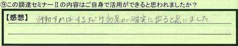 04katuyou-ishikawakennonoichishi-an.jpg