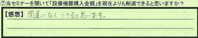 04sakugen-ishikawakennonoichishi-an.jpg