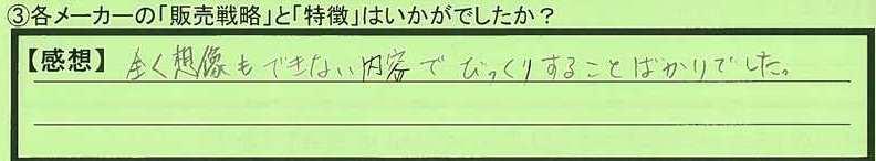04senryaku-ishikawakennonoichishi-an.jpg