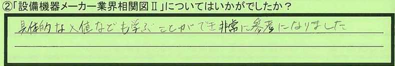 04soukanzu-ishikawakennonoichishi-an.jpg