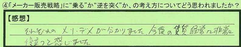 05gyaku-tokyotonerimaku-yk.jpg