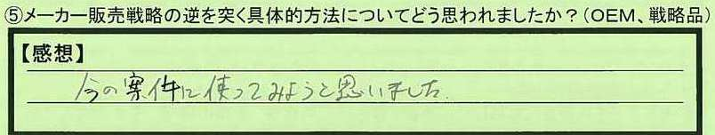 05houhou-tokyotonerimaku-yk.jpg