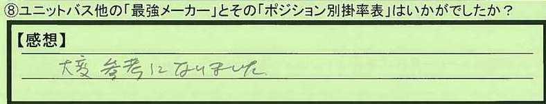 05kakeritu-tokyotonerimaku-yk.jpg