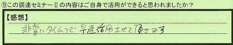 05katuyou-tokyotonerimaku-yk.jpg