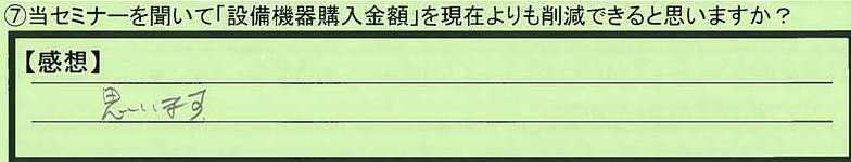 05sakugen-tokyotonerimaku-yk.jpg