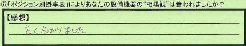 05soubakan-tokyotonerimaku-yk.jpg