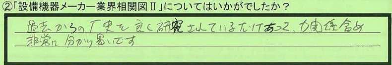 05soukanzu-tokyotonerimaku-yk.jpg