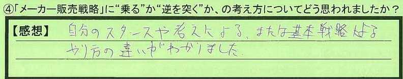 06gyaku-tokyototoshimaku-shimoda.jpg