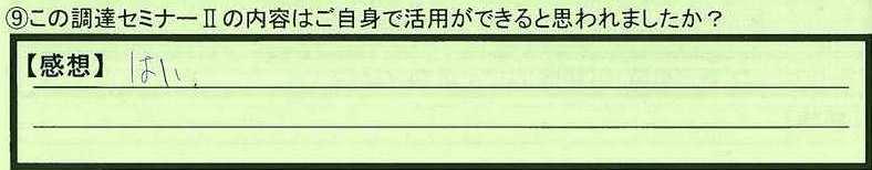 06katuyou-tokyototoshimaku-shimoda.jpg