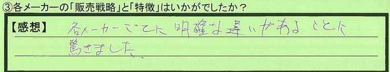 06senryaku-tokyototoshimaku-shimoda.jpg