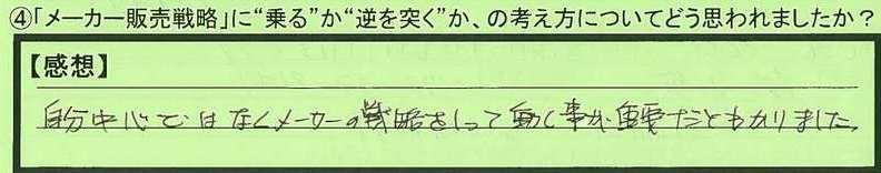 07gyaku-aomorikenhirosakshi-suzuki.jpg