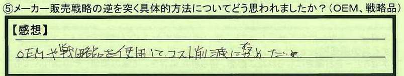 07houhou-aomorikenhirosakshi-suzuki.jpg