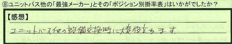 07kakeritu-aomorikenhirosakshi-suzuki.jpg