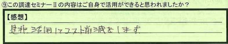 07katuyou-aomorikenhirosakshi-suzuki.jpg