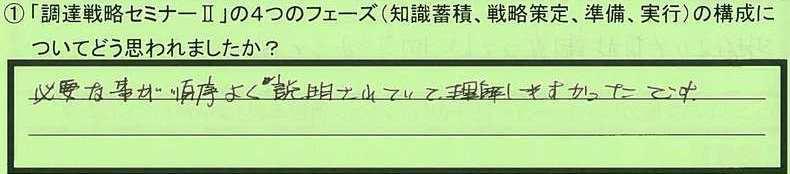 07kousei-aomorikenhirosakshi-suzuki.jpg