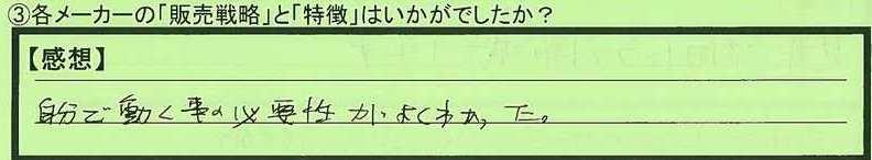 07senryaku-aomorikenhirosakshi-suzuki.jpg