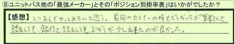 08kakeritu-okayamakenokayamashi-kouda.jpg