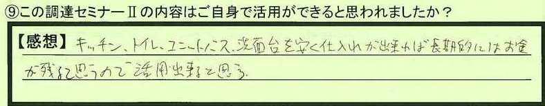 08katuyou-okayamakenokayamashi-kouda.jpg
