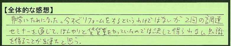 08zentai-okayamakenokayamashi-kouda.jpg