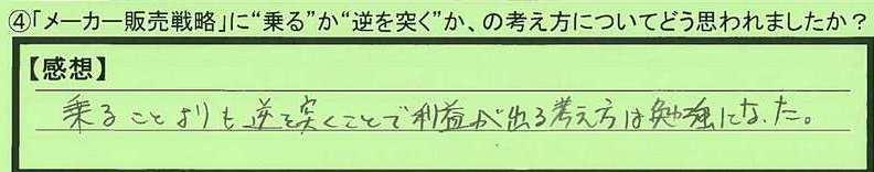 11gyaku-tokyotootaku-tm.jpg