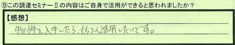 11katuyou-tokyotootaku-tm.jpg