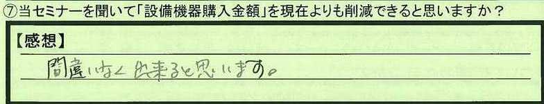 11sakugen-tokyotootaku-tm.jpg