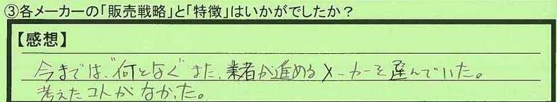 11senryaku-tokyotootaku-tm.jpg