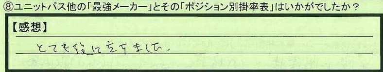 12kakeritu-aichikennagoyashi-yk.jpg