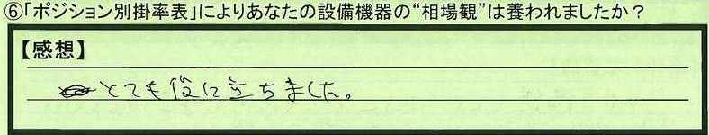 12soubakan-aichikennagoyashi-yk.jpg