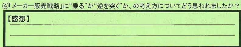 13gyaku-tokumeikibou.jpg